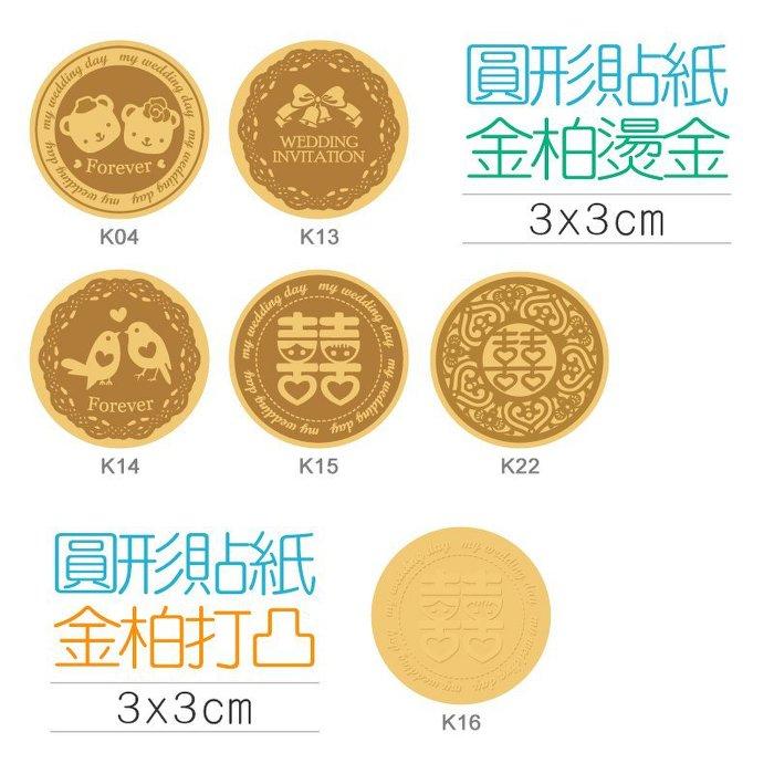 金箔燙金喜字貼紙 設計印製 喜字貼 金柏