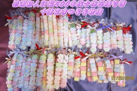婚禮棉花糖總匯+捷克進口軟糖組