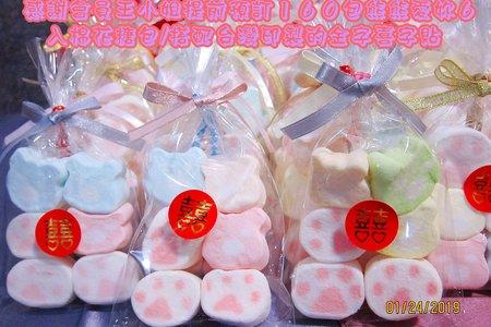 婚禮禮物 加量不加價 棉花糖 3+3貓掌