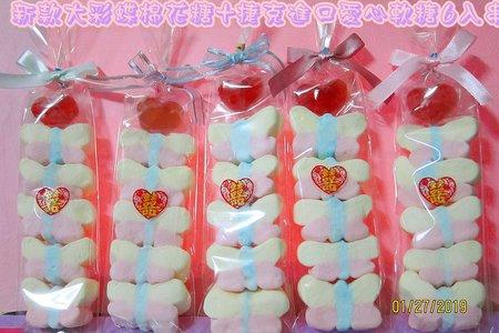 大彩蝶棉花糖+捷克進口愛心軟糖6入串