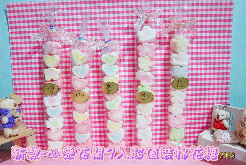 兩款混搭9入棉花糖串 讓您的婚姻長長久久