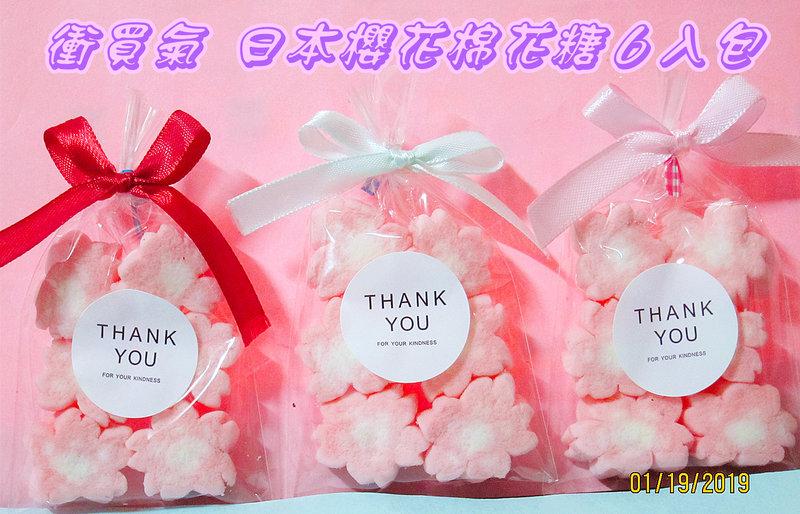 日本和風櫻花棉花糖6入裝