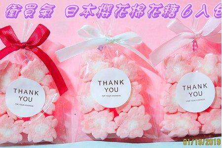 豬事吉祥 日本和風櫻花棉花糖6入裝限定版