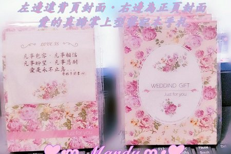 樣品訂購專區 婚禮紀念品 愛的真諦手札