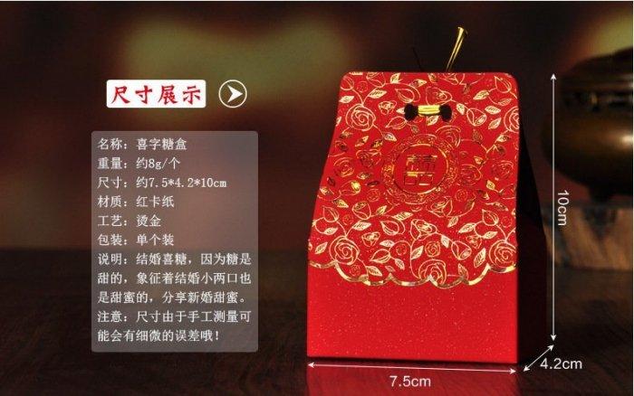 經典中國風喜糖盒 隨機出貨