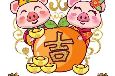 金豬迎福-豬事順心 幸福快樂