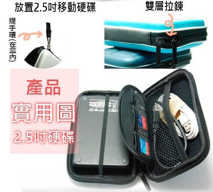 防撞保護殼2.5吋硬碟包 隨身彩妝用品