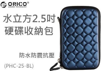 水立方 ORICO 造型行李箱2.5吋硬碟收納包 保護盒 硬碟包 配件包 防震包 保護套 行動硬碟 防撞 保護殼