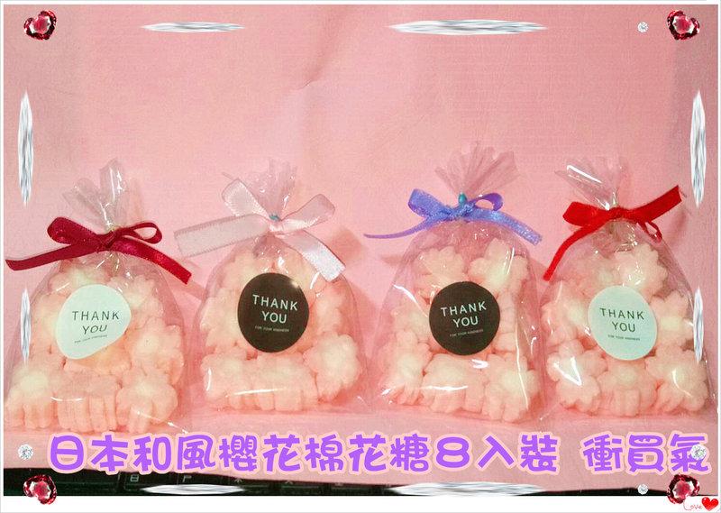 日本和風櫻花棉花糖8入裝 衝買氣
