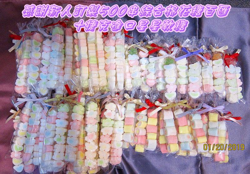 綜合棉花糖串包 新鮮 無囤貨