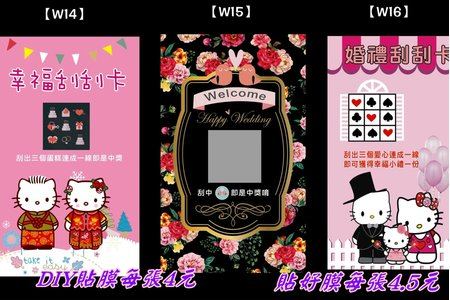 沁琳Q版婚禮刮刮卡 遊戲卡 摸彩券 尾牙券 遊樂卡