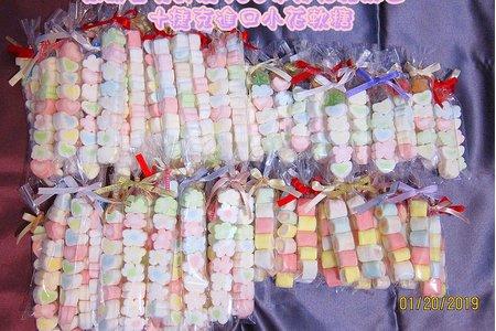 最新1月20日新人訂製500包綜合棉花糖