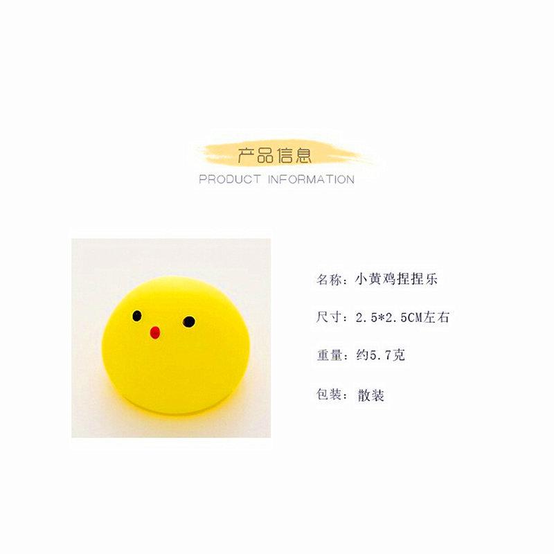 日系可愛動物團子黃小雞發聲捏捏樂創意減壓