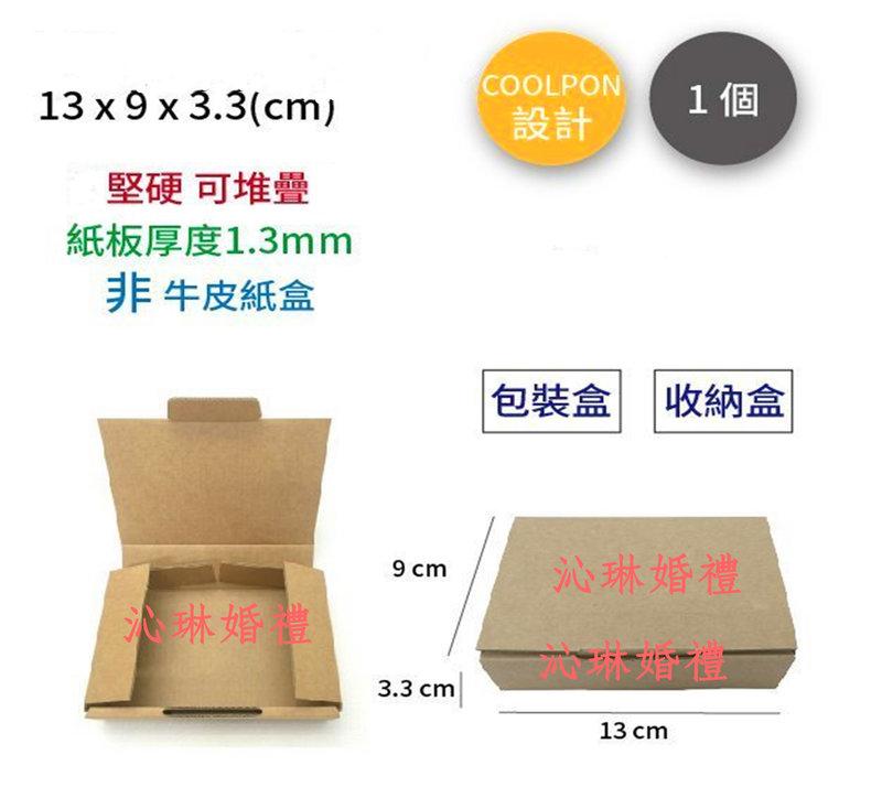 沁琳婚禮 小物 禮品 加硬空白盒A級包裝