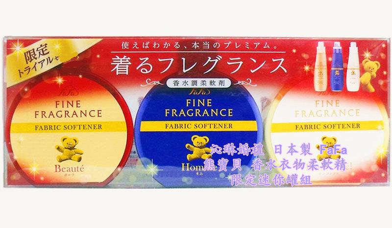 日本製造進口 男士專用禮盒 限量限定版