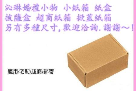 沁琳婚禮 小物 禮品 加硬空白盒 包裝盒 可堆疊 非牛皮紙盒