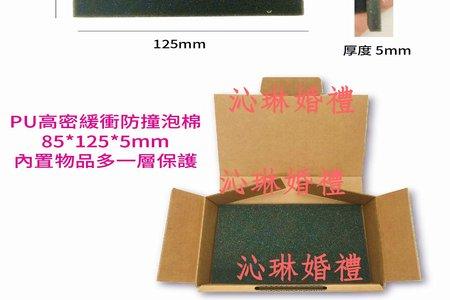 沁琳婚禮 小物 禮品 加硬空白盒 包裝盒
