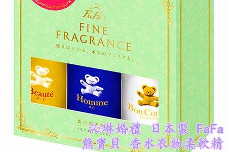 沁琳婚禮 婚禮小物 日本製造進口 男士專用禮盒 限量限定版