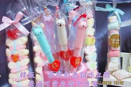 沁琳婚禮 婚禮小物 最新韓版 - B款筆桿筆頭貓咪&肉掌&小狗狗個性表情中性筆