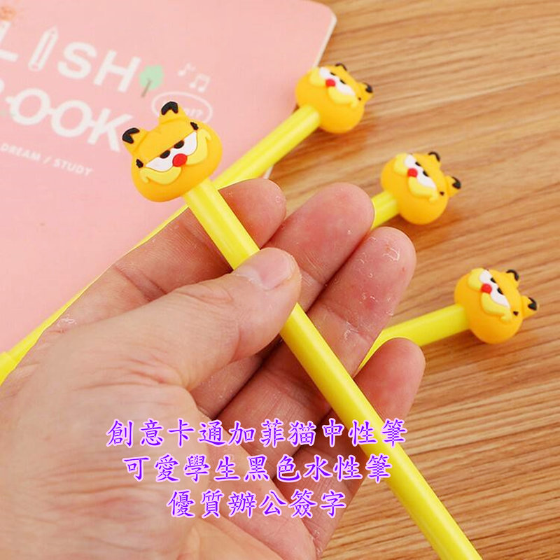 創意卡通 加菲猫中性筆 可愛討喜圓眼睛