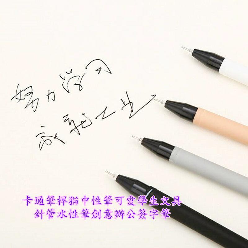 日韓版-卡通筆桿 中間立體個性翹尾猫中性