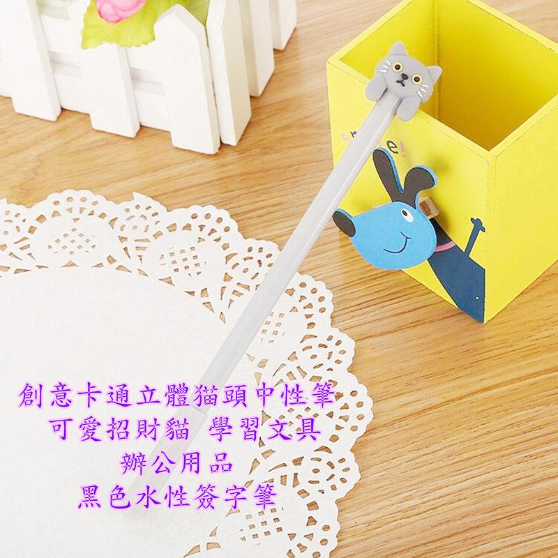 日韓-超萌可愛立體招財貓咪中性筆 創意卡