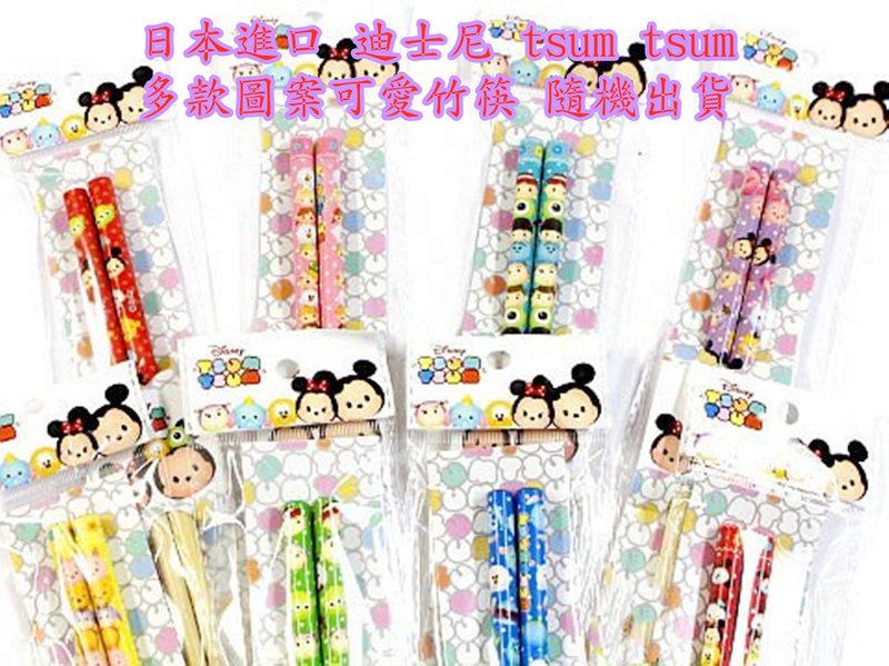 日本進口 迪士尼tsum tsum竹筷