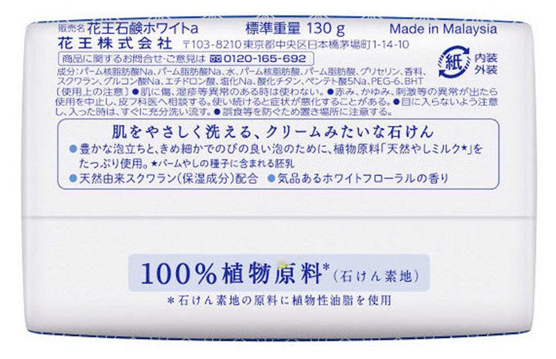 花王kao White 香皂 肥皂-大