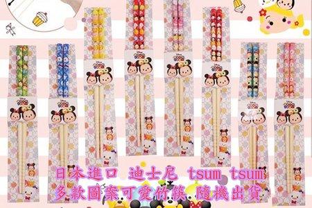 日本進口迪士尼多款限量可愛竹筷組 隨機出
