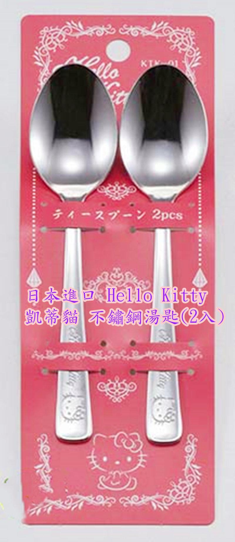 日本進口 經典KT蒂貓 不鏽鋼湯匙組-桃