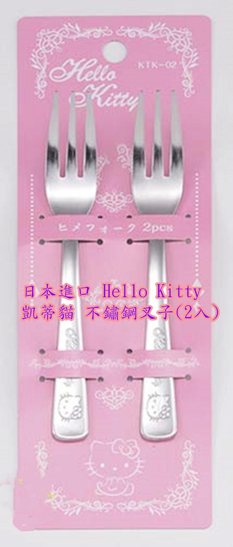 日本進口 經典KT不銹鋼叉子組-粉紅色