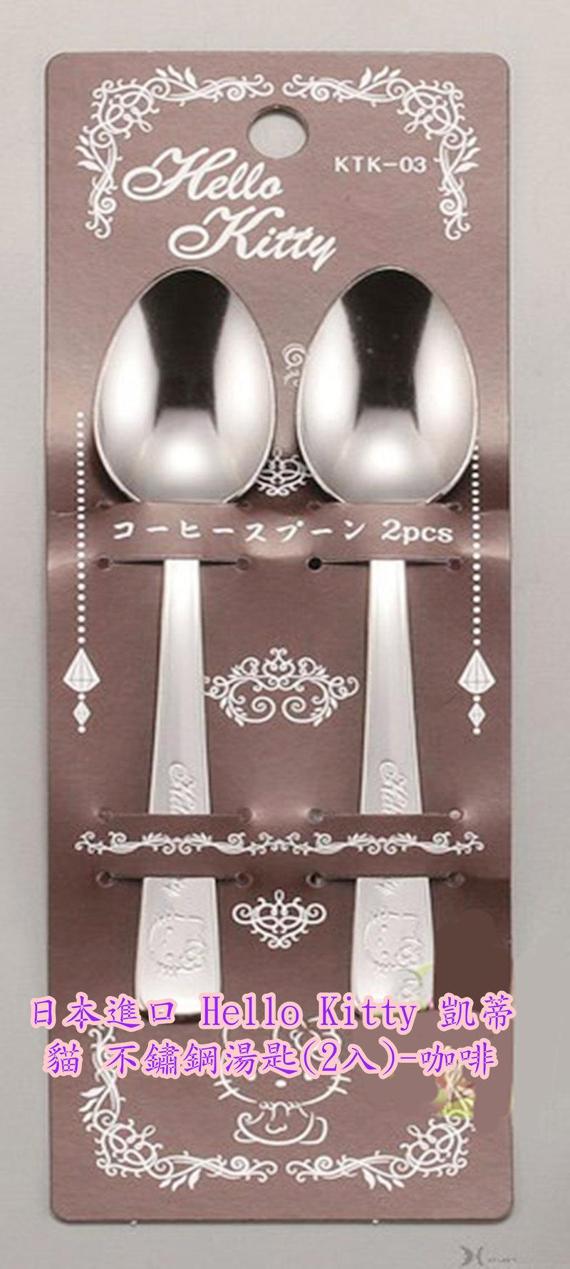 日本進口 經典KT不銹鋼湯匙組-咖啡色