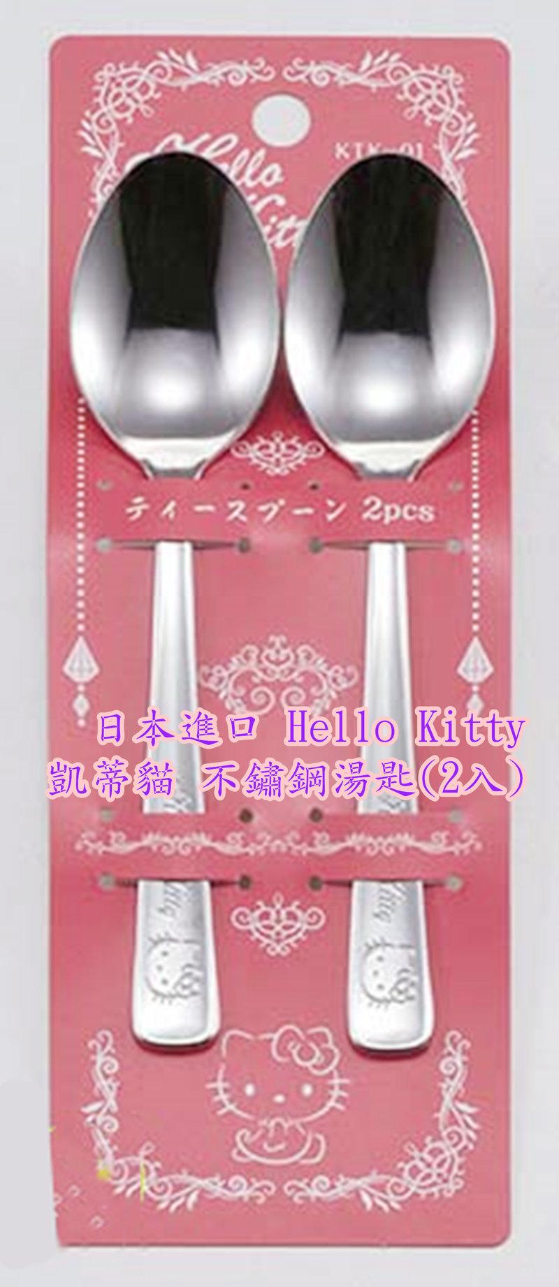 日本進口 經典KT不銹鋼湯匙組-桃紅色