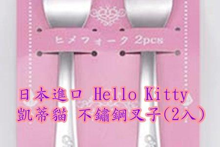 日本進口 經典KT蒂貓 不鏽鋼叉子組-粉