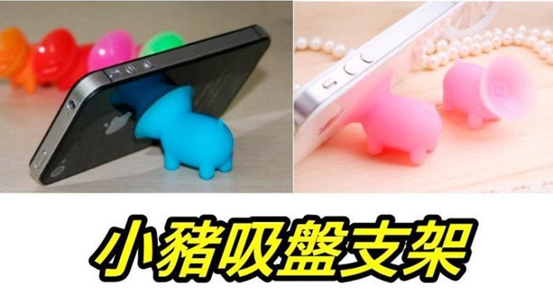 現貨金豬年 可愛造型小豬手機吸盤支架