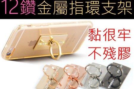 沁琳婚禮 小物 禮品 現貨12鑽金屬指環360度旋轉手機支架