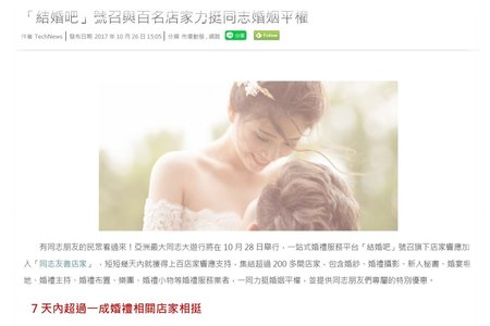 沁琳婚禮 同志優惠 同志婚禮專案