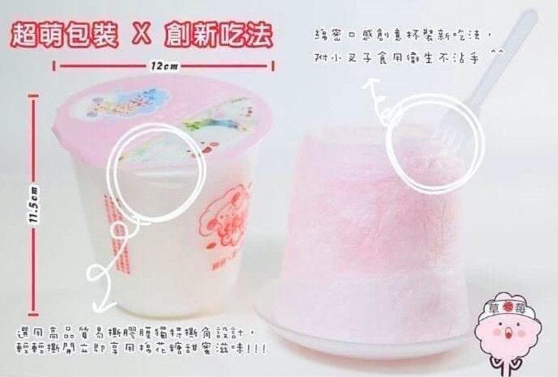 杯裝創意繽紛棉花糖 任選
