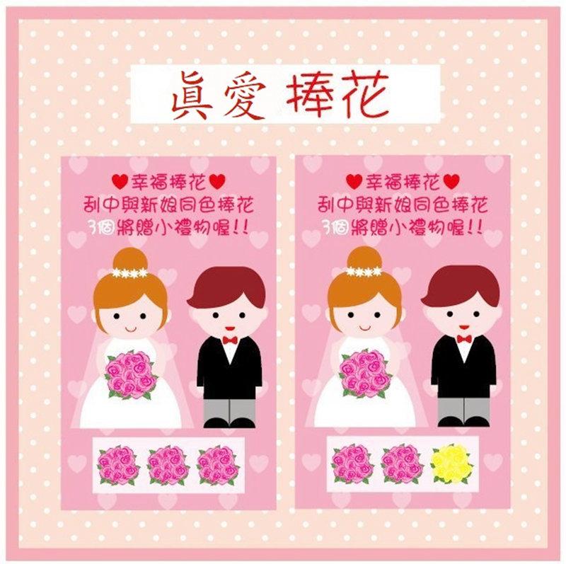 沁琳婚禮小物 ~ 真愛捧花 ~ 婚禮遊戲