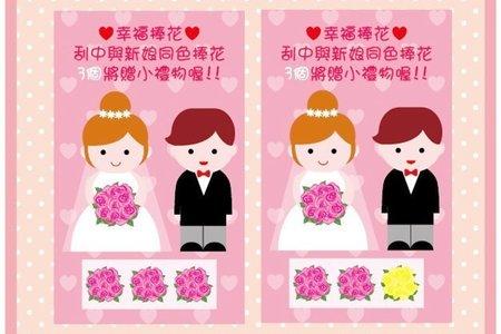 現貨沁琳婚禮小物 ~真愛捧花~ 婚禮遊戲