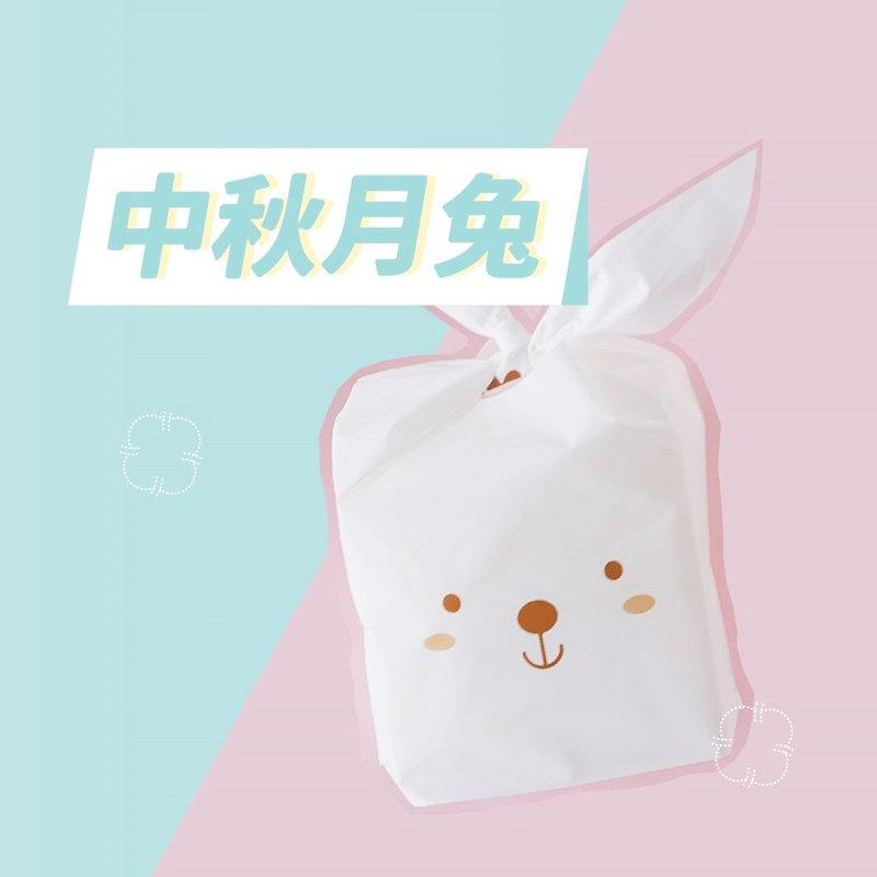 中秋月兔包