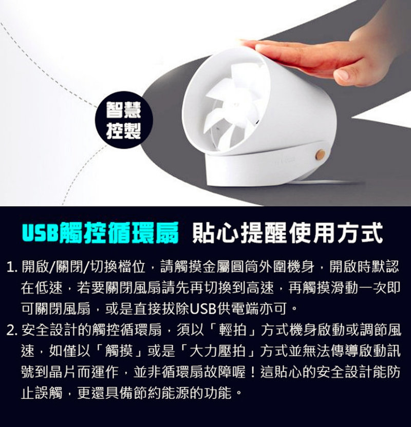 USB觸控循環扇 VH 羽 雙風扇 超靜