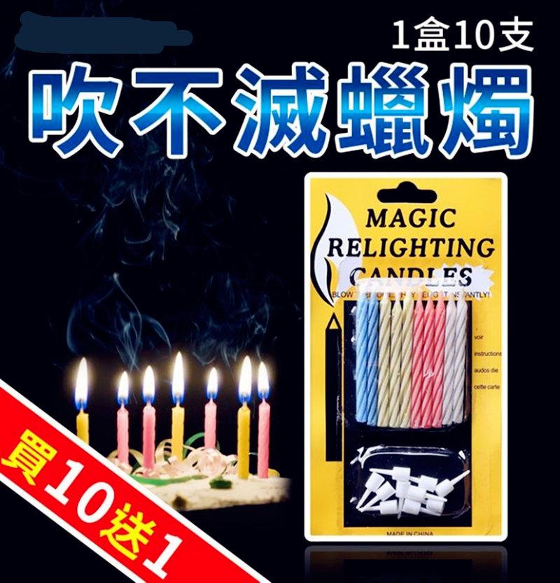 吹不滅蠟燭(10支裝) 生日蠟燭 KTV