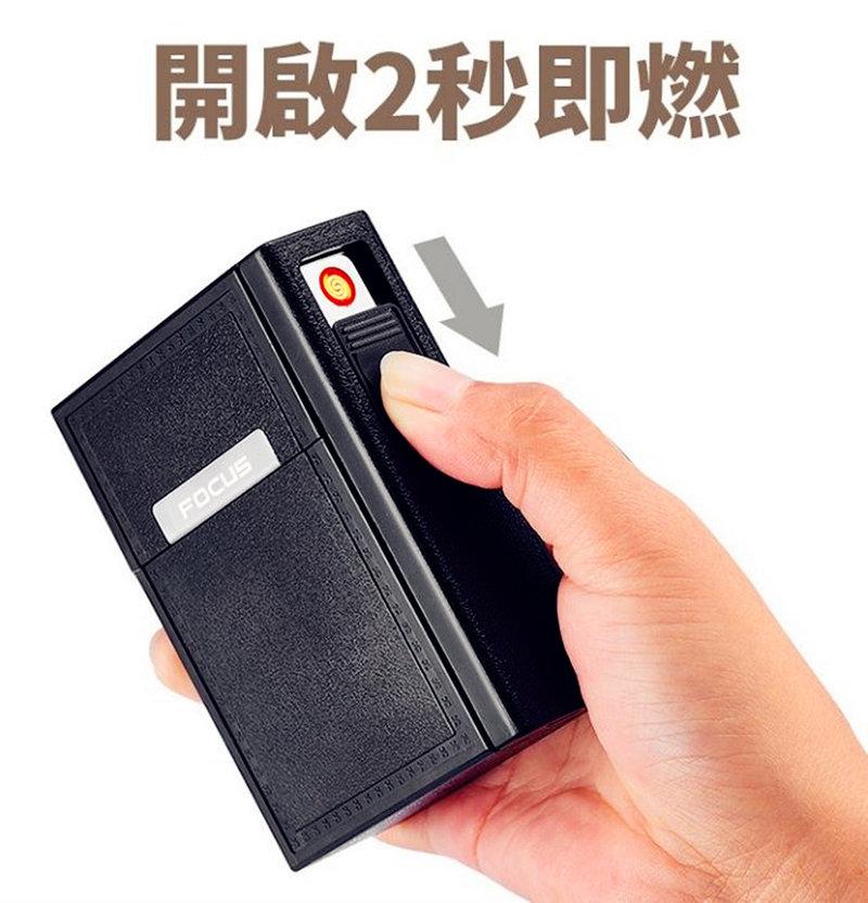 二合一充電煙盒 吸磁扣分離式