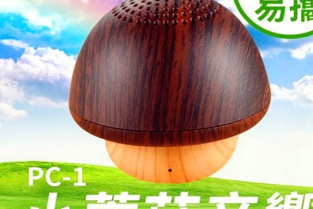 小蘑菇藍牙低音炮音箱 MP3插卡喇叭 堅果木紋藍芽音響 汽車用 生日交換禮物