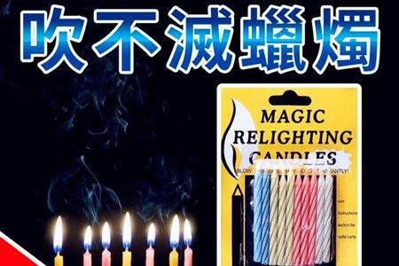 吹不滅蠟燭(10支裝) 吹不熄蠟燭 生日蠟燭 KTV生日派對 整人玩具 魔術道具
