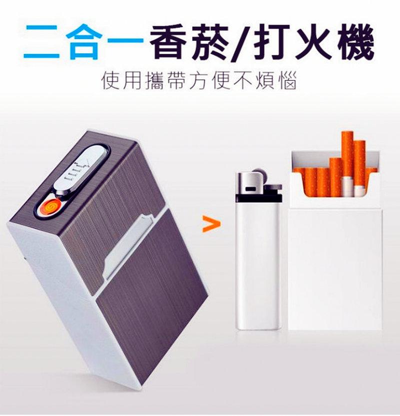 磁扣款USB充電菸盒 20支裝二合一煙盒