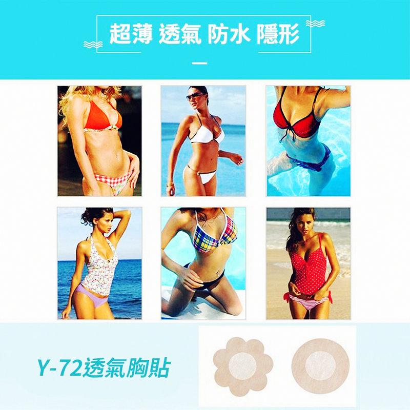 隱形防凸點防走光 一次性乳貼胸貼