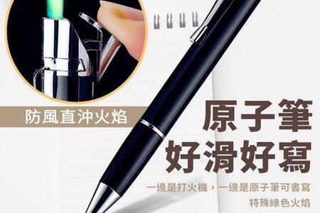 原子筆打火機筆 防風打火機 可填充瓦斯直沖焊槍 生日禮物 多功能鋼筆