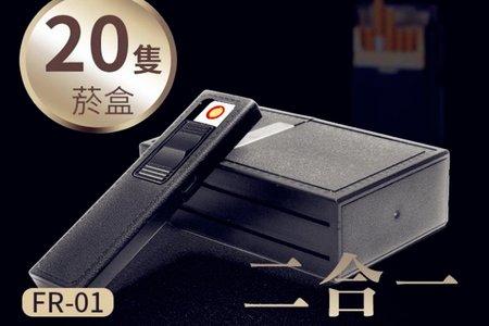 二合一充電煙盒 吸磁扣分離式USB充電點煙盒20支裝 防風打火機 防壓電子 菸盒點菸器
